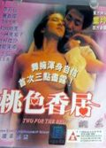Two for the Bed (1992)