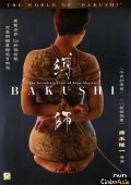 Bakushi: The Incredible Lives of Rope-Masters (2007)