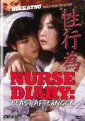 Nurse Diary: Beast Afternoon (1982)