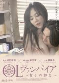 OL Vampire – Tomoko's First Love (2006)