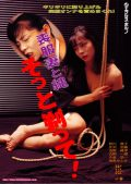 Wife in Mourning: Pubic-Shaved Rope Slave (1993)