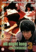 All Night Long 3: The Final Chapter (1996)