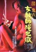 Female Teacher: Rope Hell (1981) – HD