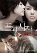 In My End Is My Beginning (2009) – HD