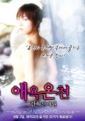 In The Hot Spring: Wet Secret (2005)