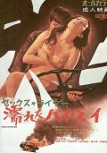 Sex Rider: Wet Highway (1971) – HD