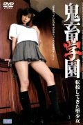 Devil School – The angel who has changed to another school (2004)
