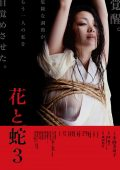 Flower And Snake 3 (2010) – HD