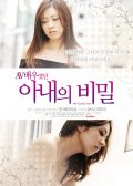 Her Ecstatic Eyes (2014) – HD