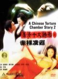 Chinese Torture Chamber Story 2 (1998)