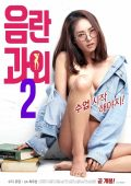 Erotic Tutoring 2 (2019) – HD