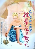 Foreigner's Mistress Oman: Falling Autumn Flower (1972) – FHD