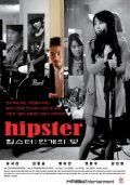 Hipster (2015) – HD