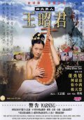 Oriental Best Beauties – Wang Zhao Jun (2005)