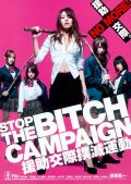 Stop the Bitch Campaign (2009)