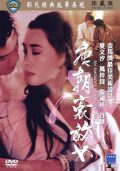 An Amorous Woman of Tang Dynasty (1984) – HD