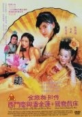 Ghost Story of Kam Pin Mui (2000) – 10 Eps.