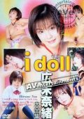 IDL05: I Doll Vol.5: Nao Hirosue