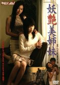 Bewitching Sisters Distorted Sexual Family (2008)