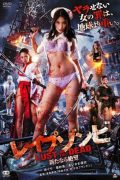 Rape Zombie: Lust of the Dead 1-5 (2012-2014)