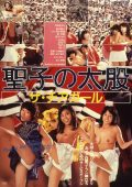 Seiko's Thigh The Cheerleader (1982)