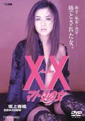 XX: Beautiful – Collection