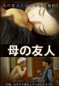 Mother Friend – HD