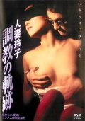 Reiko Married Woman Training Trail (1995)
