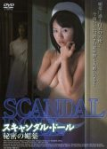 Scandal Doll-Secret (2005)