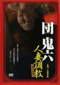 Dan Kiroku Married Woman Training Dark Meet Feast (2007)