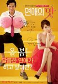 Love Clinic (2014) Uncut – HD