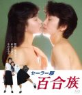 Sailor Suit Lily Lovers (1983) – HD