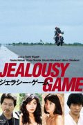 Jealousy Game (1982) – HD