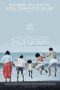Shoplifters (2018) – HD