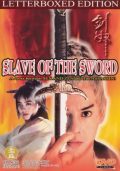 Slave of the Sword (1993)
