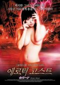 Legend of Siren: Erotic Ghost (2004)