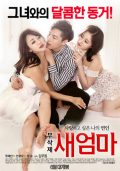 Step Mother (2016) – HD